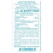 Аскорутин №10 табл._А