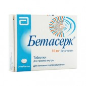 Бетасерк 16 мг. №30 табл._А