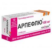 Арпефлю 100 мг    №10_А