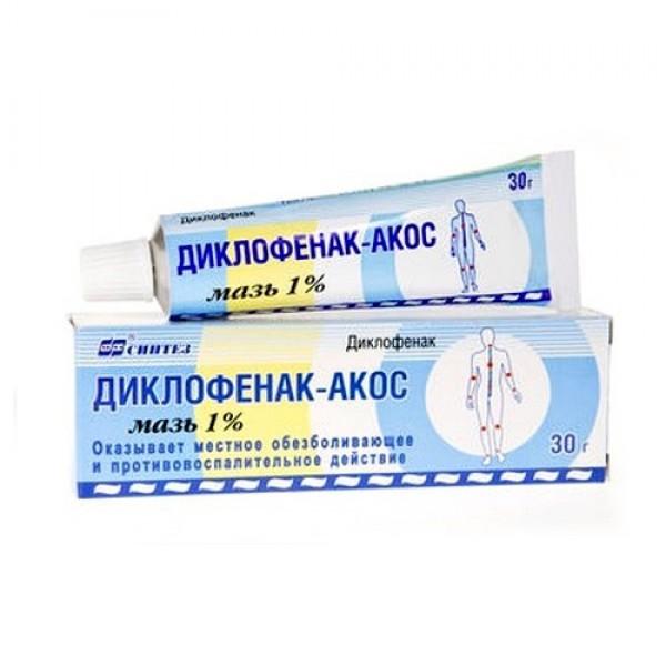 Диклофенак-АКОС 1% 30 г. мазь в тубе_А