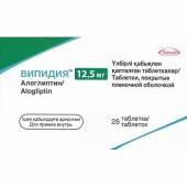 Випидия таб 12,5 мг №28