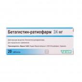 Бетагист 24 мг. №30 табл._А