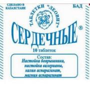 Сердечные №10 табл. / Леовит (Казахстан)_А