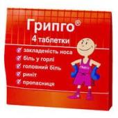 ГрипГо №4 табл_А