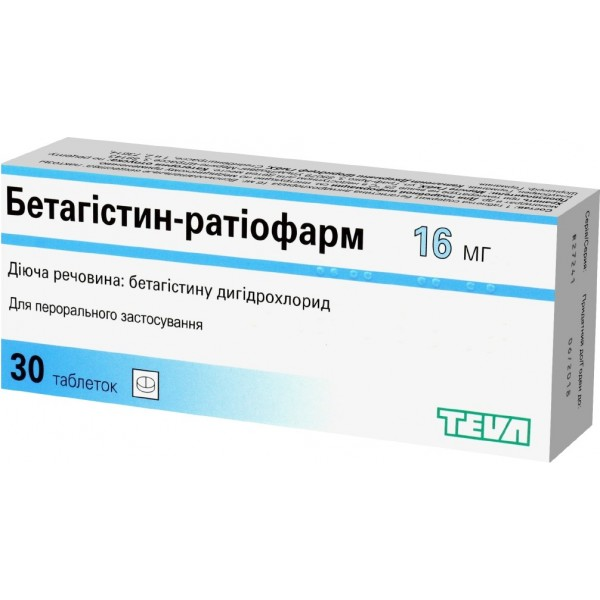 Бетагистин-Тева 16 мг. №30_А
