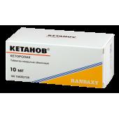 Кетанов 10 мг. №100 табл._А
