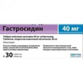 Гастросидин 40 мг. №30_А