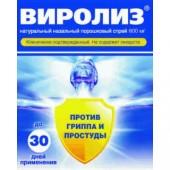 Виролиз 800 мг спрей назальный порошковый