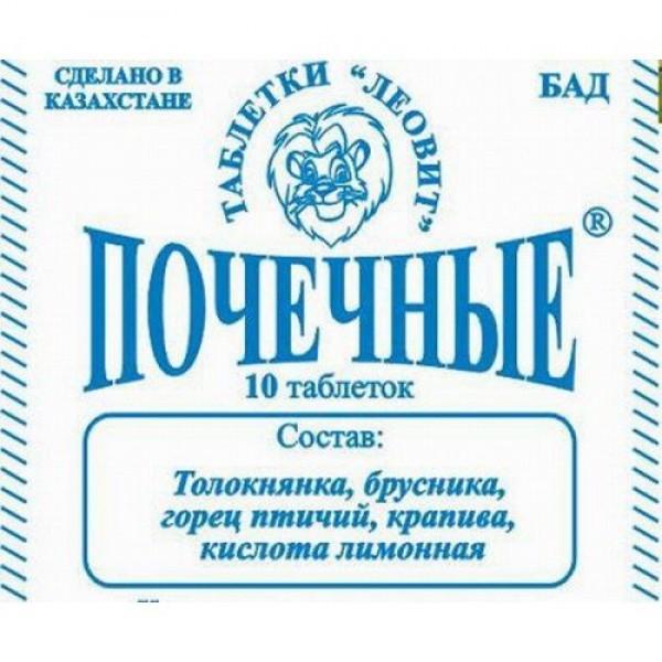 Почечные таблетки №10_А