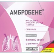Амбробене® 15 мг/2 мл №5 р-р д/ин.амп._А