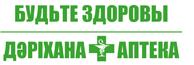 Аптека Будьте здоровы